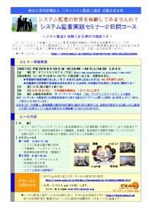 2011実践セミナーチラシ
