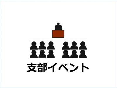近畿支部創設25周年記念研究大会報告