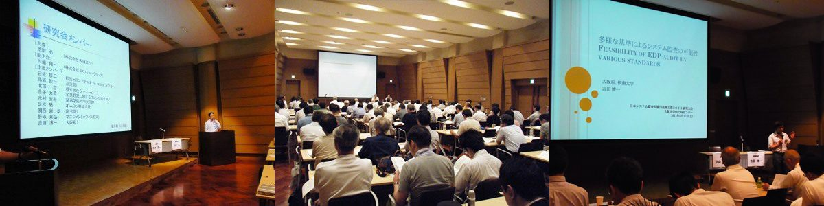 時代のテーマに沿ったシンポジウム、講演会等を開催しています。