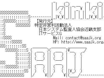 【TOPIC】SAAJ近畿支部メールマガジンにアスキーアートが登場!