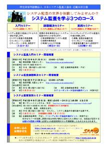 semi2011-211x300