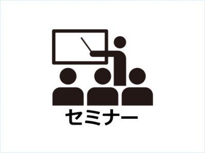 H24事例セミナー(半日コース)