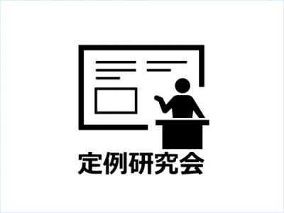 SAAJ近畿支部第179回定例研究会報告 (報告者:荒牧 裕一)